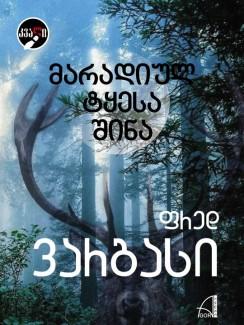 მარადიულ ტყესა შინა - ფრედ ვარგასი