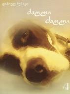 ძაღლი ძაღლი - დანიელ პენაკი