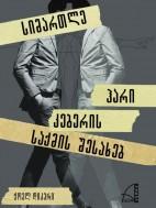 სიმართლე ჰარი კებერის შესახებ - ჟოელ დიკერი