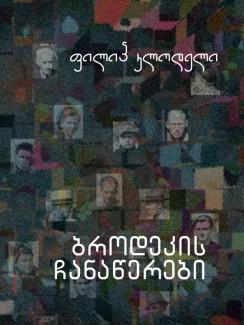 ბროდეკის ჩანაწერები - ფილიპ კლოდელი