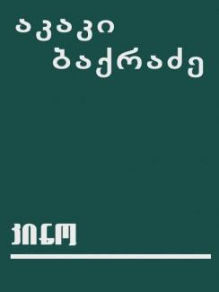 კინო - აკაკი ბაქრაძე