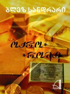ოქრო. რომი - ბლეზ სანდრარი