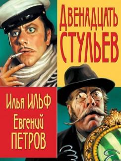 Двенадцать стульев - Евгений Петров, Илья Ильф