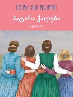 პატარა ქალები (წიგნი მეორე) - ლუიზა მეი ოლკოტი