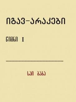 იგავ-არაკები (ჩინა კათჰა) – წიგნი I - ბჰაგავან შრი სატია საი ბაბა