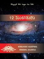 12 უპანიშადა – ჭეშმარიტი რეალობის შეგნების პრაქტიკა - ბჰაგავან შრი სატია საი ბაბა