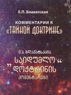 """""""საიდუმლო დოქტრინის"""" კომენტარები - ე.პ. ბლავატსკაია"""