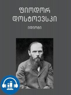 იდიოტი - ფიოდორ დოსტოევსკი