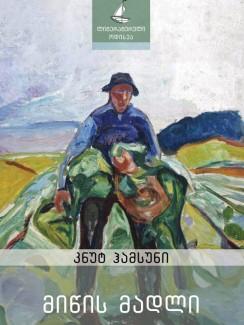 მიწის მადლი - კნუტ ჰამსუნი