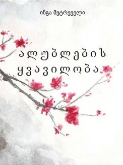 ალუბლების ყვავილობა - ინგა მეტრეველი