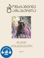 დავით აღმაშენებელი (წიგნი II) - კონსტანტინე გამსახურდია