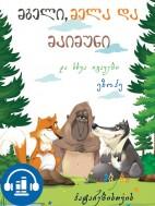 მგელი, მელა და მაიმუნი და სხვა იგავები - ეზოპე