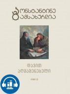 დავით აღმაშენებელი (წიგნი III) - კონსტანტინე გამსახურდია