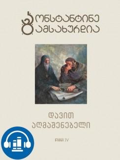 დავით აღმაშენებელი (წიგნი IV) - კონსტანტინე გამსახურდია