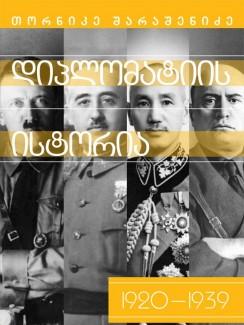 დიპლომატიის ისტორია 1920-1939 - თორნიკე შარაშენიძე