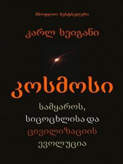 კოსმოსი – სამყაროს, სიცოცხლისა და ცივილიზაციის ევოლუცია - კარლ სეიგანი