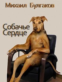 Собачье сердце - Михаил Булгаков