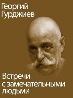 Встречи с замечательными людьми - Георгий Гурджиев