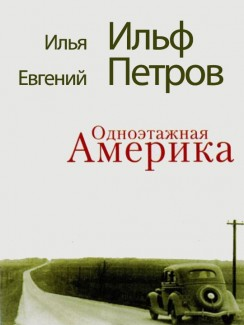 Одноэтажная Америка - Илья Ильф, Евгений Петров