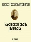 ქართველი ერის ისტორია (II წიგნი)