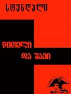წითელი და შავი - სტენდალი