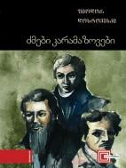 ძმები კარამაზოვები - ფიოდორ დოსტოევსკი