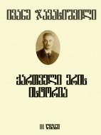 ქართველი ერის ისტორია (III წიგნი) - ივანე ჯავახიშვილი
