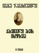 ქართველი ერის ისტორია (III წიგნი)
