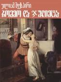 რომეო და ჯულიეტა