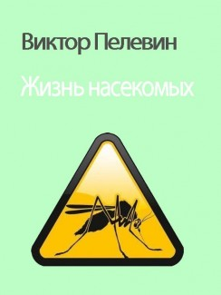 Жизнь насекомых - Виктор Пелевин
