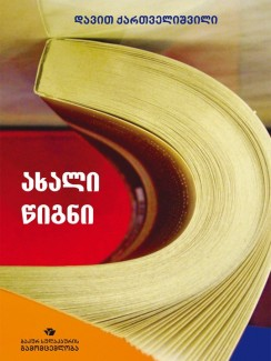 ახალი წიგნი - დავით ქართველიშვილი