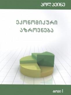 ეკონომიკური აზროვნება (I) - პოლ ჰეინე