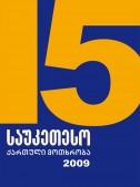 15 საუკეთესო ქართული მოთხრობა 2009