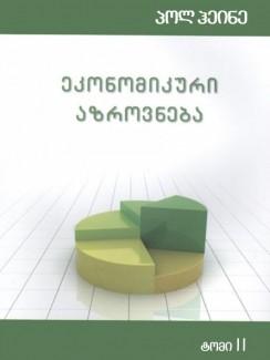 ეკონომიკური აზროვნება (II) - პოლ ჰეინე