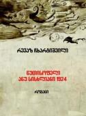 წუთისოფელი ანუ სისხლიანი 1924