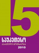 15 საუკეთესო ქართული მოთხრობა 2010