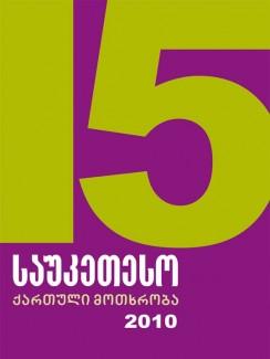 15 საუკეთესო ქართული მოთხრობა 2010 - კრებული