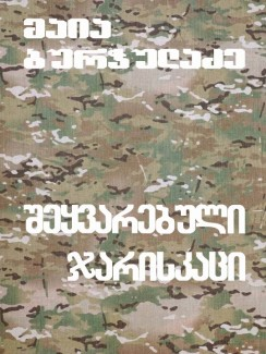შეყვარებული ჯარისკაცი - მაია ბურჭულაძე