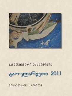 სტუდენტური ექსპედიცია - ტაო-კლარჯეთი 2011 - კრებული