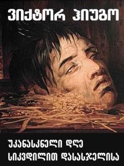 უკანასკნელი დღე სიკვდილით დასასჯელისა - ვიქტორ ჰიუგო