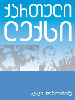 ქართული ლექსი - აკაკი ხინთიბიძე