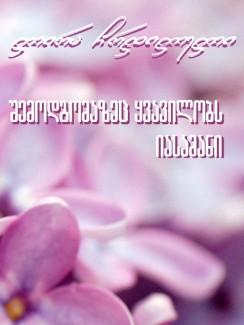 შემოდგომაზეც ყვავილობს იასამანი - ლირა ჩრდილელი