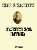 ქართველი ერის ისტორია (IV წიგნი)