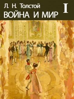 Война и мир (I) - Лев Толсто́й