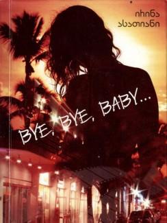 Bye Bye Baby... - ირინა ასათიანი