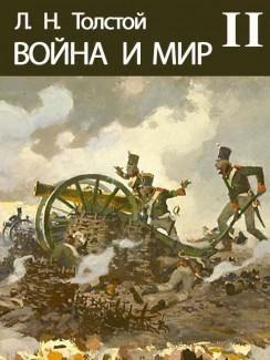 Война и мир (II) - Лев Толсто́й