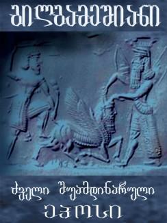 გილგამეშიანი - შუმერულ-აქადური მწერლობა