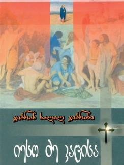 იესო - ძე კაცისა - ჯიბრან ხალილ ჯიბრანი