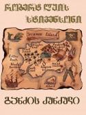 განძის კუნძული