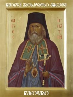 წერილები - წმიდა ეპისკოპოსი ეგნატე (ბრიანჩანინოვი)